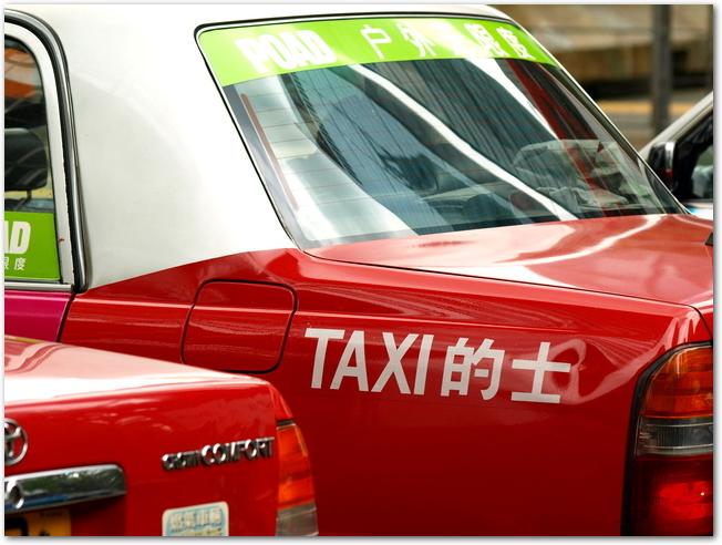 赤い車体の香港のタクシー