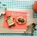 ハロウィン専用の型が無くても出来るハロウィンクッキーの作り方