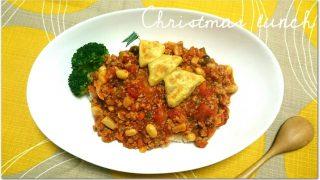 クリスマスのご飯ものレシピ チリコンカンと付け合わせツリーポテトの作り方