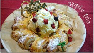 アップルパイのクリスマスリース作り方 パイシートと付け合わせで簡単におしゃれに!