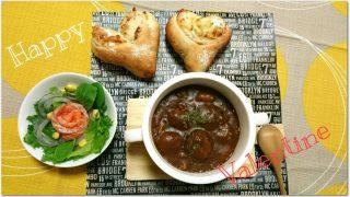 バレンタインディナー手作りの献立とレシピ(ビーフシチュー・枝豆ハートパン・薔薇サラダ)