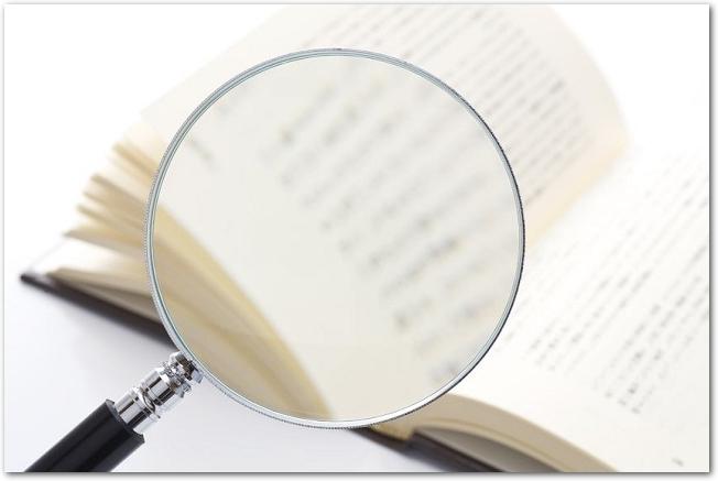 辞書を虫眼鏡で拡大している様子