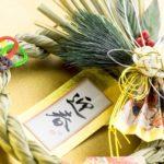 正月飾り。門松を置けない時はどうする?しめ縄、鏡餅はどこに飾る?