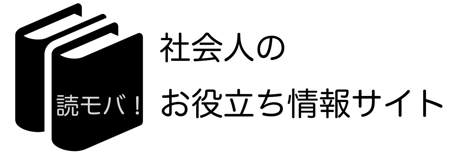 読モバ! のロゴ画像