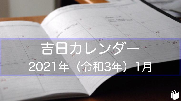 2021年1月の吉日カレンダー