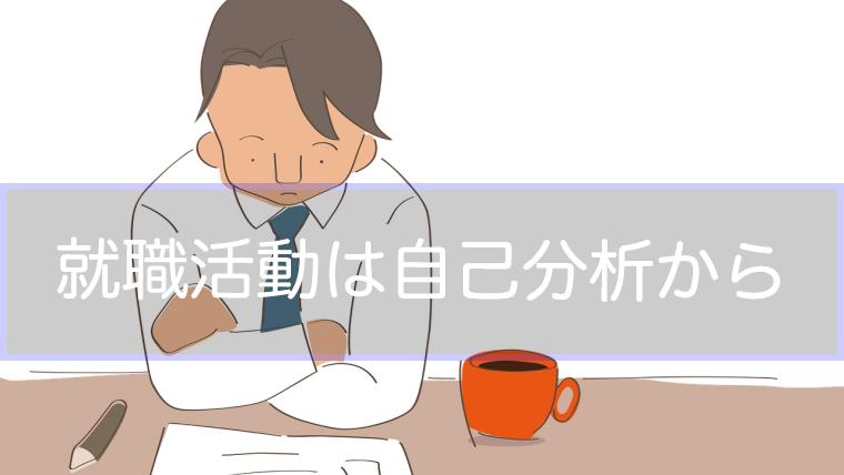 就職活動における自己分析