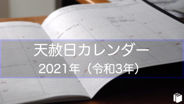 天赦日カレンダー2021年(令和3年)