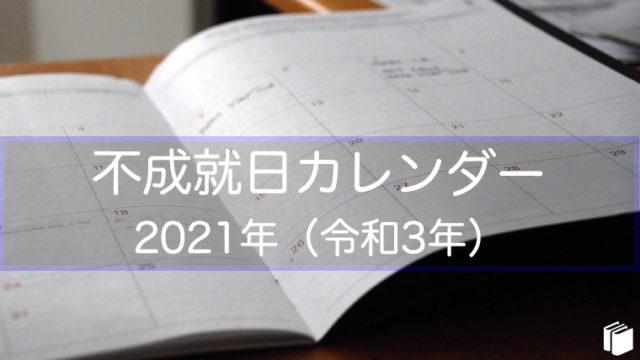 不成就日カレンダー2021年(令和3年)