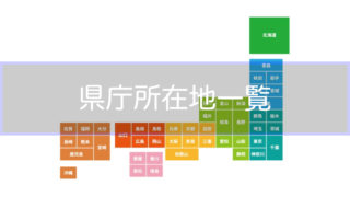 47都道府県の県庁所在地一覧