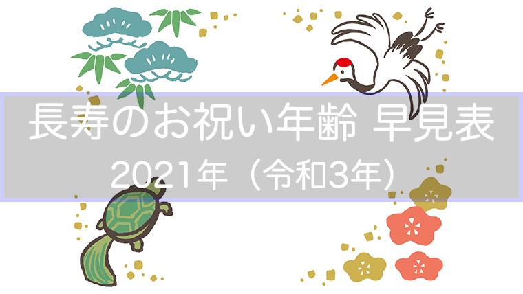 長寿のお祝い年齢2021年