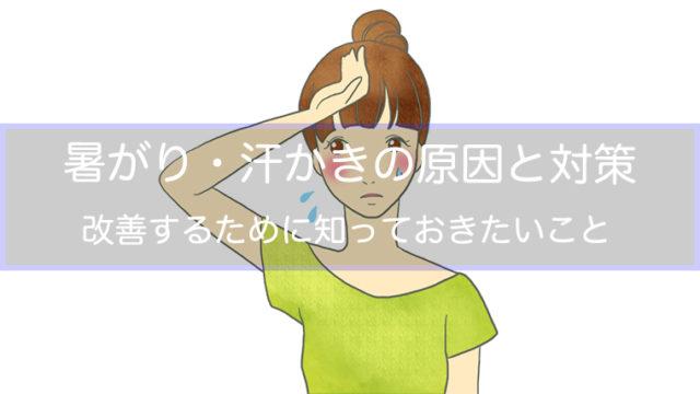 暑がり・汗かきの原因と対策