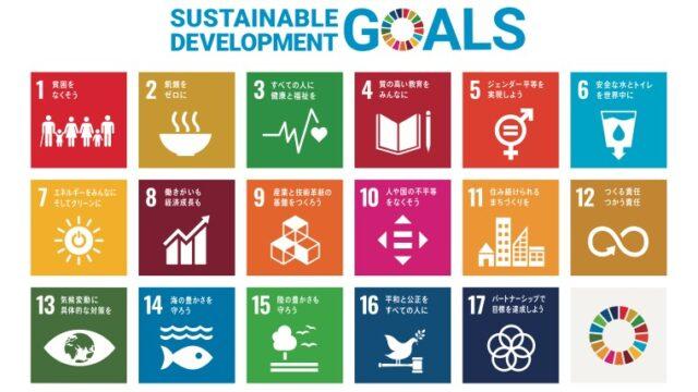SDGs17個のGOAL一覧