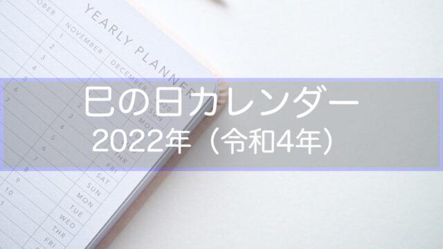 巳の日カレンダー2022年(令和4年)