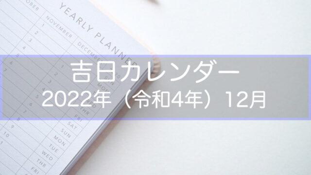 吉日カレンダー2022年(令和4年)12月