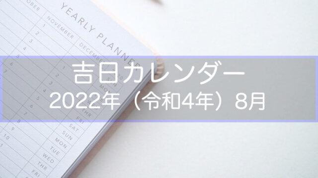 吉日カレンダー2022年(令和4年)8月