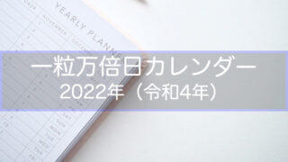 一粒万倍日カレンダー2022年(令和4年)