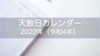 天赦日カレンダー2022年(令和4年)