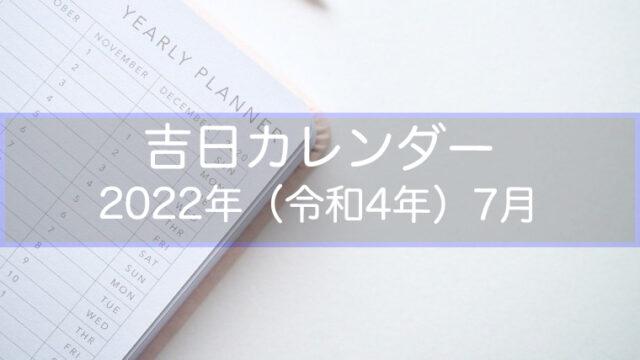 吉日カレンダー2022年(令和4年)7月