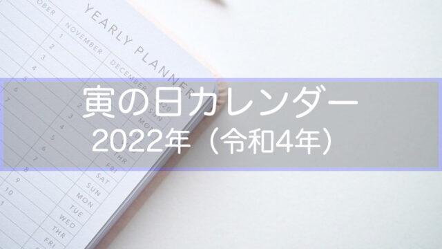 寅の日カレンダー2022年(令和4年)
