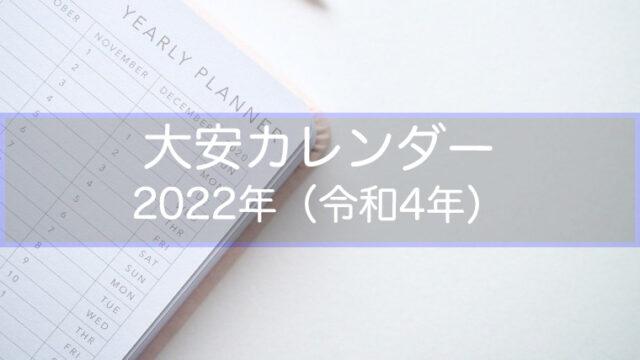 大安カレンダー2022年(令和4年)